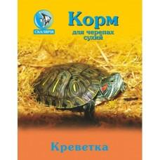 """Корм для черепах """"Креветка"""" 50г банка"""