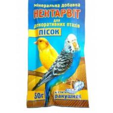 Нектарвит песок 50г для птиц