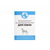 Паспорт ветеринарный для собак
