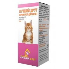 Лучший друг  суспензия для котят 5мл