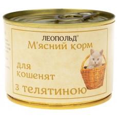 Мясной корм для котят телятина  190гр