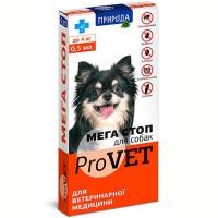 МегаСтоп ProVET для собак до 4кг