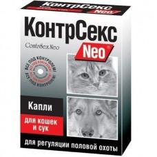 Контр Секс Нео 10 капли для кошек и сук 2 мл
