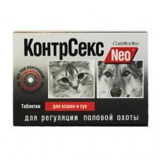 Контр Секс Нео 10 таб для кошек и сук