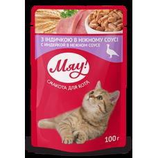 """""""Мяу"""" консервированный корм для котов """"С индейкой в нежном соусе"""", 100гр."""