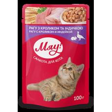 """""""Мяу"""" консервированный корм для котов """"Рагу с кроликом и индейкой"""", 100гр."""