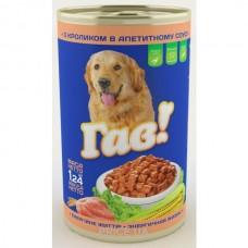 """""""Гав"""" консервированный корм собак """"С кроликом в аппетитном соусе"""", 1,24кг."""