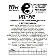 Hel-Pic Hypoallergenic (коты), мешок 10кг