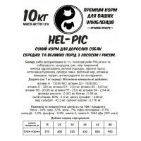 Hel-Pic Medium & Maxi Hypoallergenic лосось с рисом , мешок 10кг