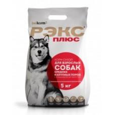 Белкорм Рекс Плюс для взрослых собак средних и крупных пород С ПОВЫШЕННОЙ АКТИВНОСТЬЮ, мешок 15кг