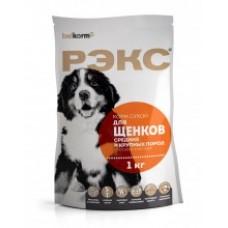 Белкорм Рекс для щенков средних и крупных пород, мешок 10кг